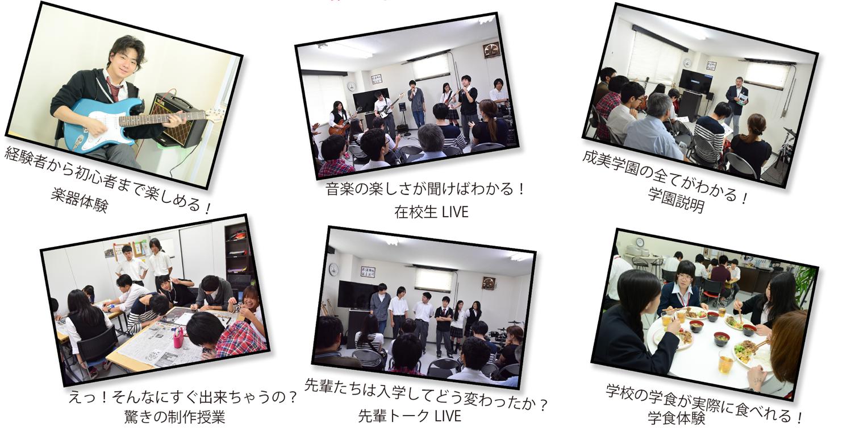 成美学園グループ 1日体験