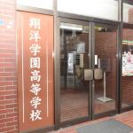 やちよ翔洋学園 八千代 成美学園 通信制高校 千葉県 茨城県 高校中退 高校卒業資格