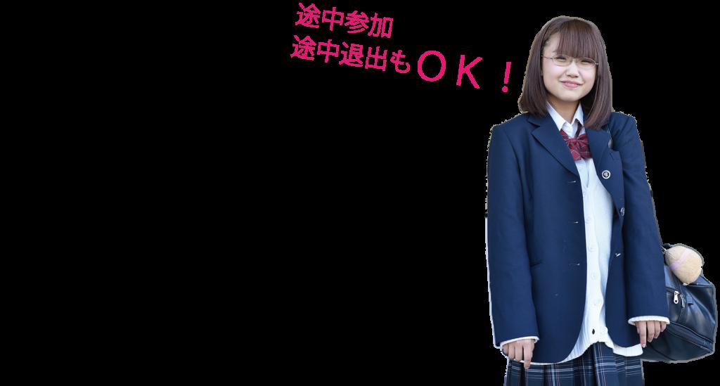 サマーオープンスクール 2019 成美学園 通信制高校 千葉県 茨城県 高校中退 高校卒業資格