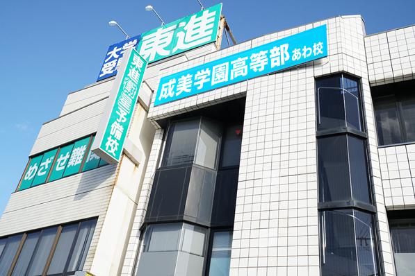 館山校舎のイメージ