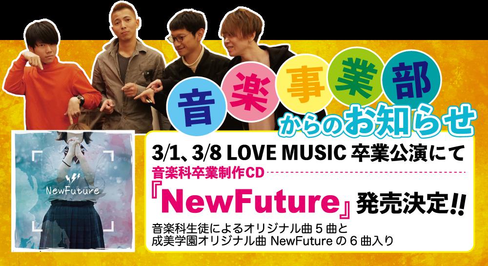 CD発売決定!