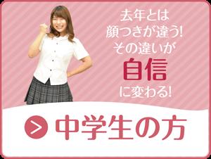 成美学園-Top01-300x226