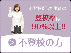 成美学園-Top03-300x226