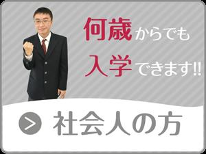 成美学園-Top06-300x225