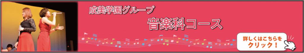 音楽科モバイル