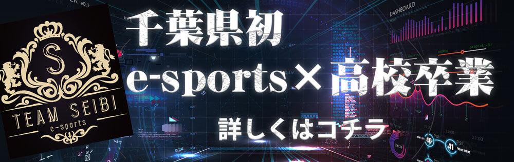 eスポーツ