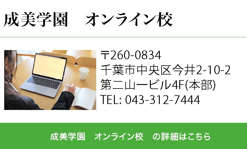 成美学園オンライン校