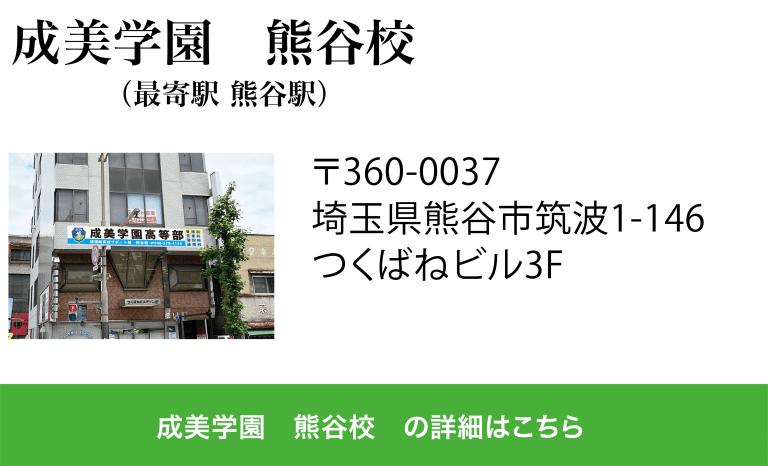 成美学園熊谷校