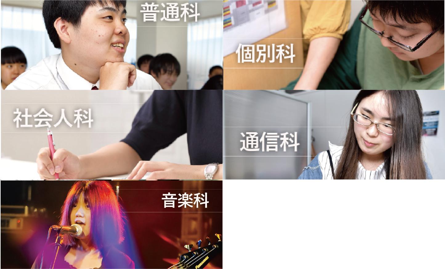 様々なコースのイメージ
